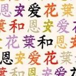2046_Q_kanji