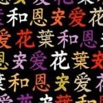 2046_X_kanji